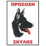 ΠΙΝΑΚΙΔΑ ΠΡΟΣΟΧΗ ΣΚΥΛΟΣ